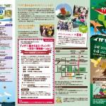 2016chirashi_omote_OL