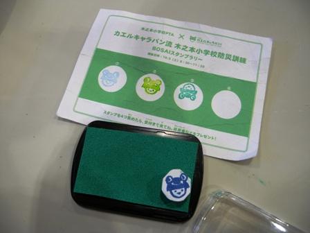 kinomoto_stamp