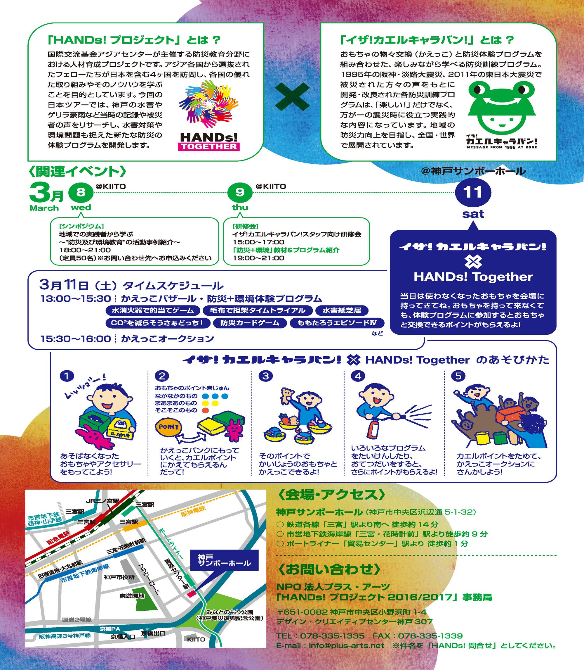 20160807IKCinFujiwaradai02