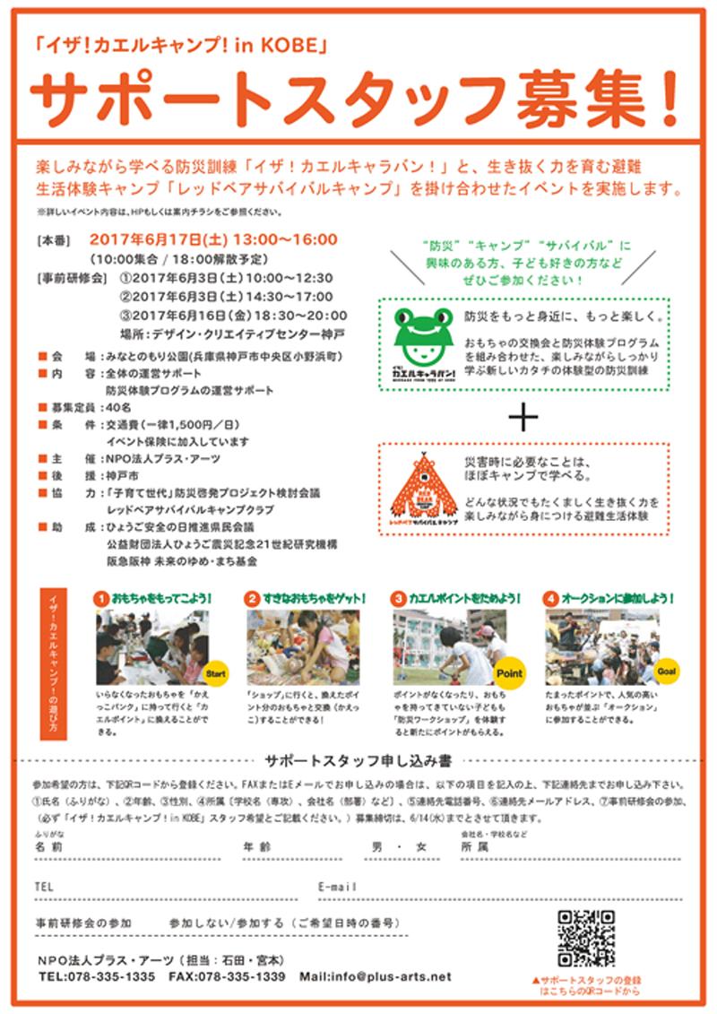 圧縮_イザ!カエルキャンプ!KOBEサポートスタッフ募集チラシ2017