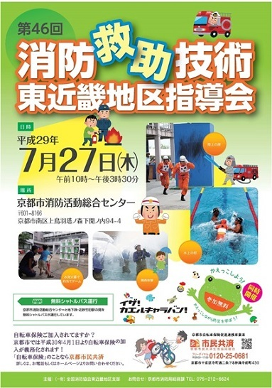 第46回消防救助技術東近畿地区指導会poster2