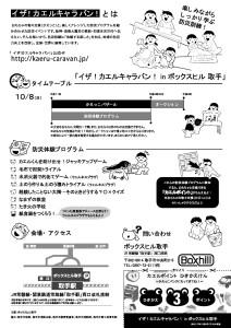 イザ!カエルキャラバン!inボックスヒル取手2017_ura.jpg