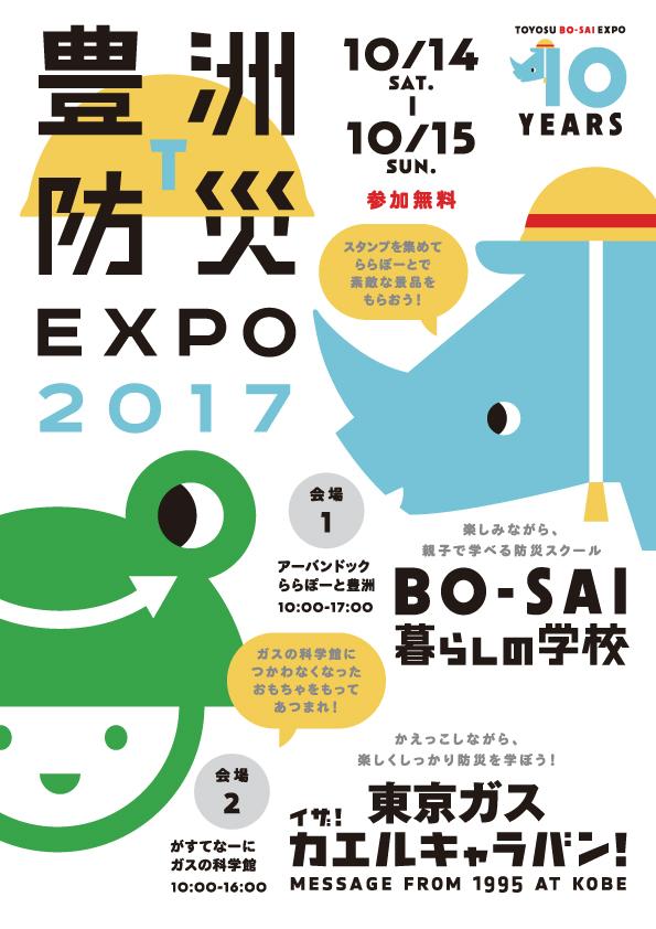 BO-SAI-EXPO20170904_leaflet_omote