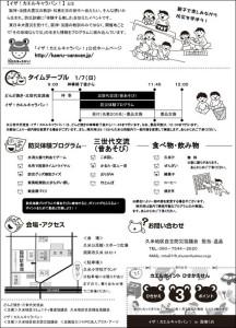 参加者チラシ2018【完成】-2