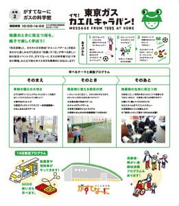 BO-SAI-EXPO20170904_leaflet_TG