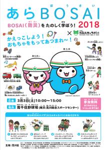あらBOSAI2018表