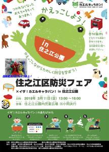 180311イザ!カエルキャラバン!in 住之江公園_A4ポスター