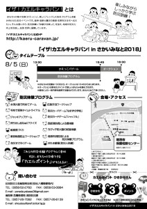 IKC_tottori18_ura