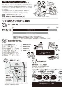 [印刷見本]IKC鏡野18チラシ_裏