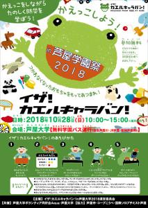【印刷用】完成版・イザ!カエルキャラバン!in芦屋学園祭2018 (1)-1