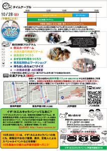【印刷用】完成版・イザ!カエルキャラバン!in芦屋学園祭2018 -2