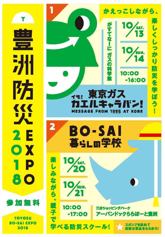 BO-SAI-EXPO20181013_leaflet_omote