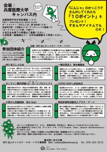 最終 チャイケモのかえっこバザール2018