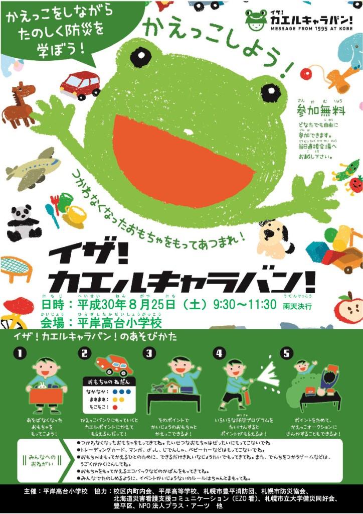 tirashi_hirakisi18_omote