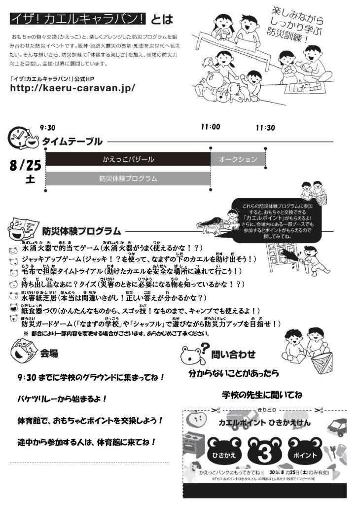 tirashi_hirakisi18_ura