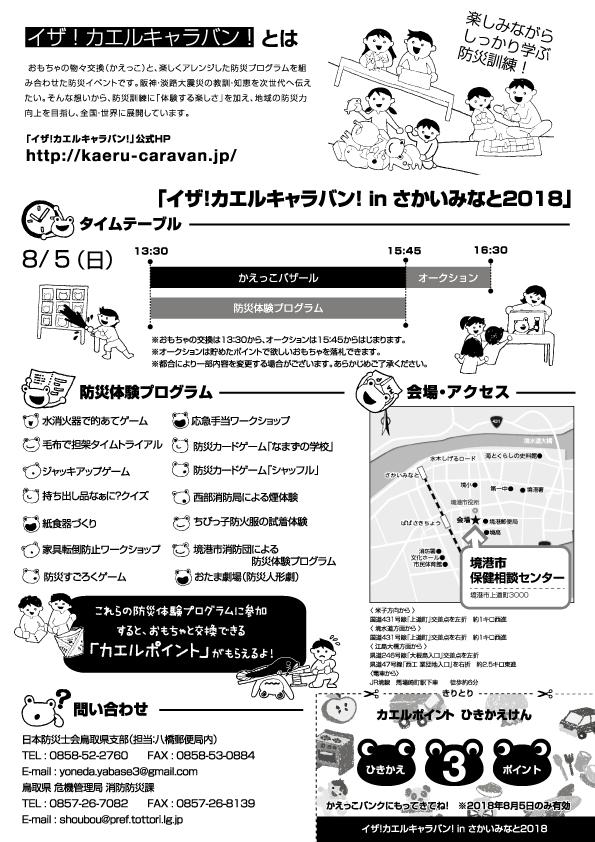 [WEB用]IKC_tottori18_ura