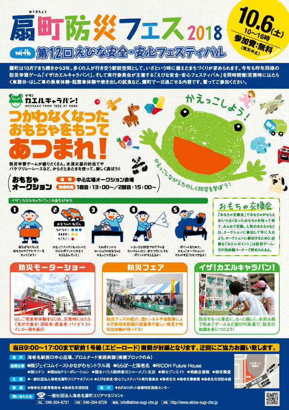 扇町防災フェス2018秋ご案内チラシ
