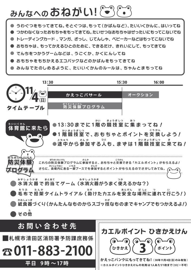 IKC-kiyota18_ura