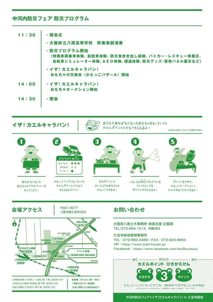 nakakawauchi18_ura
