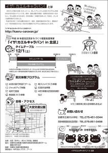 H30チラシウラ(最終)a