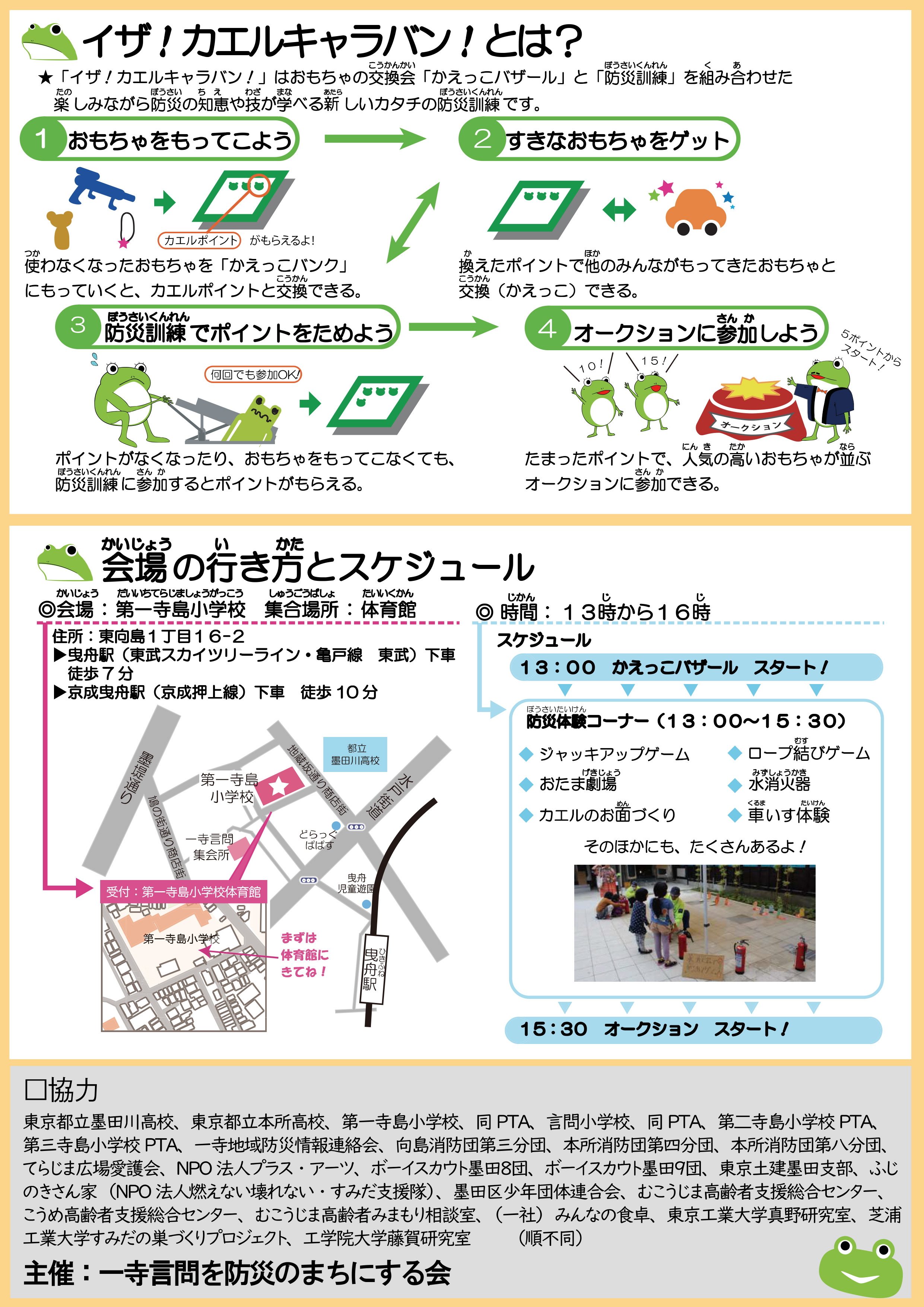 【印刷用】イザ!カエルキャラバン!in潮芦屋 (1)-2