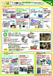 エコセン防災キャラバンチラシ最終(高画質)_ページ_2