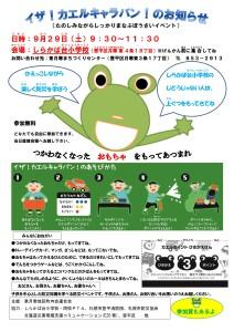 tirashi_shirakaba-omote