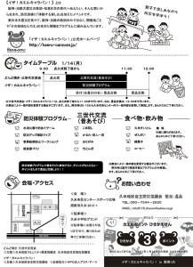 参加者チラシ2019【案】-2