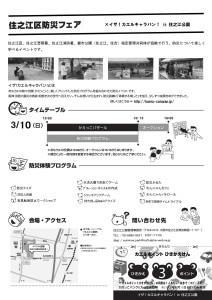 190310イザ!カエルキャラバン!in 住之江公園_告知チラシ裏 (1)