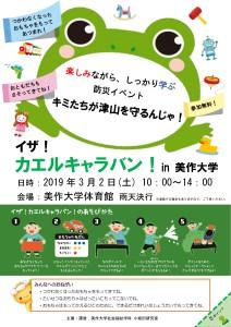 mimasaka-uni18_tirashi