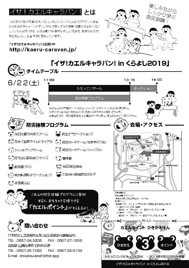 IKCinとっとり2019チラシ(裏)|0610