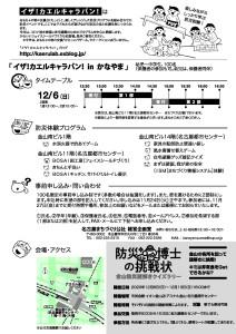 201023チラシ_完成版_ページ_2