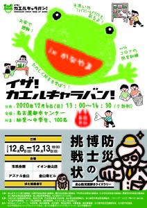 201023チラシ_完成版_ページ_1