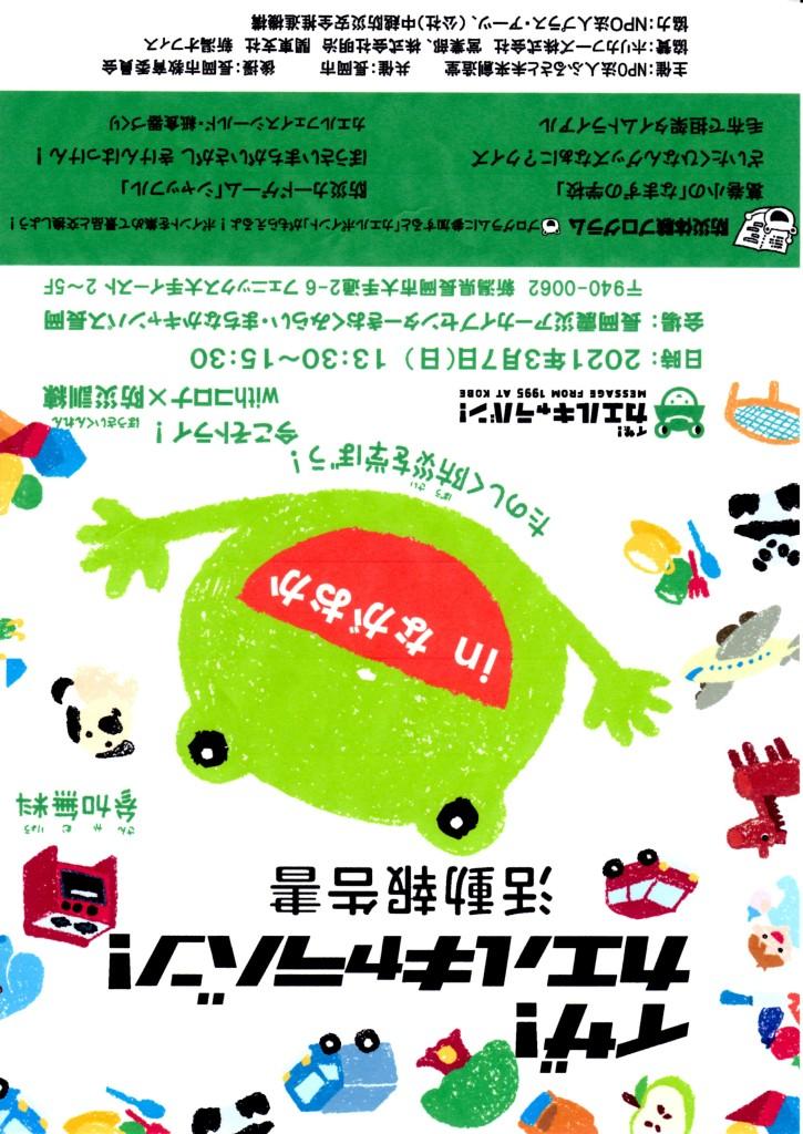 ①【イザ!カエルキャラバン!inながおか】活動報告書